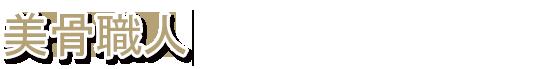 大阪市住吉区長居の骨盤矯正エステサロン 美骨職人