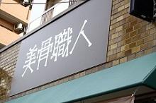 大阪市住吉区長居のエステサロン「美骨職人」